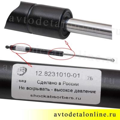 Газовый упор капота УАЗ Патриот, 3163-8407108-30 , СААЗ 12.8231010-01, фото