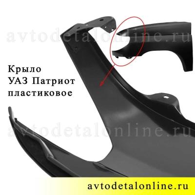 Крыло левое УАЗ Патриот, переднее, пластиковое на замену 3163-8403013, фото