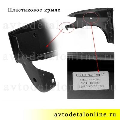 Переднее крыло УАЗ Патриот, правое, пластиковое на замену 3163-8403012, фото