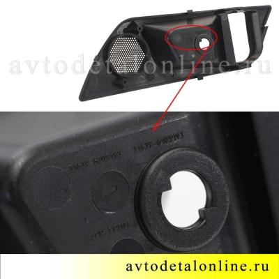 Маркировка облицовки ручки двери УАЗ Патриот с 2015г,  внутренняя, левая накладка на обшивку, 3163-6105193