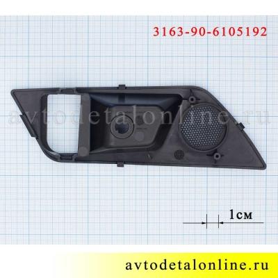 На фото размер облицовки ручки двери УАЗ Патриот с 2015, внутренней, правой накладки на обшивку, 31639-6105192