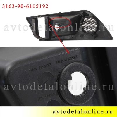 Маркировка облицовки ручки двери УАЗ Патриот с 2015г,  внутренняя, правая накладка на обшивку, 3163-6105192