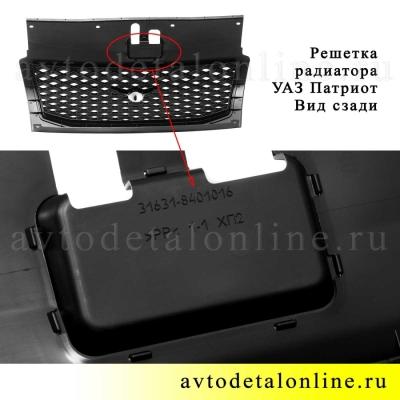 Решетка радиатора УАЗ Патриот до 2015 года, 3163-8401010-01, фото, 3163-80-8401010-00