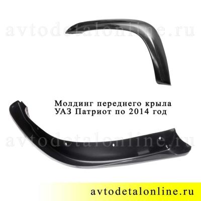 Накладка на крыло УАЗ Патриот по 2014 год, переднего левого, 3163-8212051-02