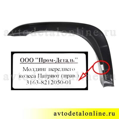 Накладки крыльев УАЗ Патриот переднего правого, по 2014 г, 3163-8212050-01