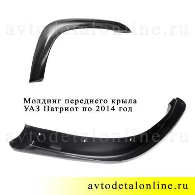 Накладка на крыло УАЗ Патриот по 2014 год, переднего правого, 3163-8212050-02
