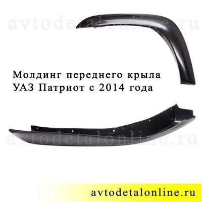 Размеры накладки-молдинга крыла УАЗ Патриот с 2015 года, левый, 3163-80-8212041