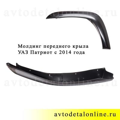 Молдинг-накладка крыла Патриот УАЗ с 2014 года, левый, 31638-8212041-04, фото