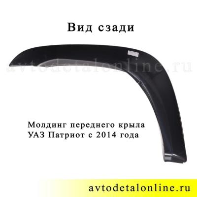 Молдинг переднего крыла УАЗ Патриот с 2014 г, правый, 31638-8212040