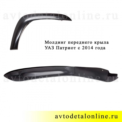 Накладка на крыло УАЗ Патриот с 2014 года, переднего правого, 31638-8212040-004