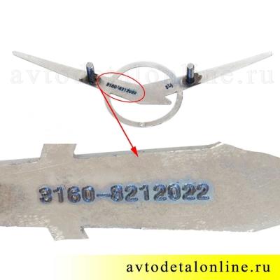 Заводской знак УАЗ (эмблема УАЗ)  3160-8212022, фото