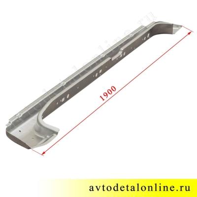 Размер порога УАЗ Патриот правого 3162-20-5401246, фото