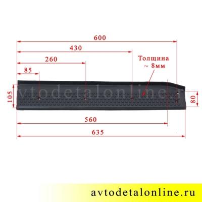 Размер накладки порога Патриот УАЗ резиновая защита передняя, правая 3160-8405570