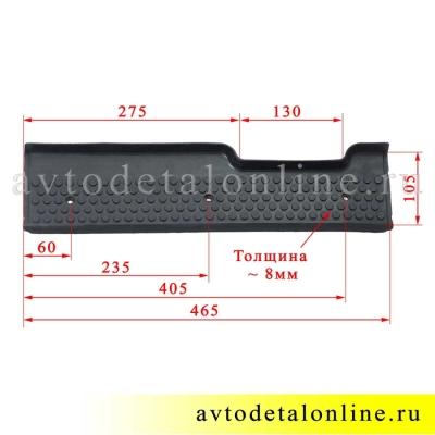 Размер накладки порога Патриот УАЗ резиновая защита средняя, правая 3160-8405580