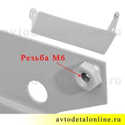 Гайка правой надставки облицовки радиатора Патриот УАЗ 3163-16-8401020, ресничка на фары до 2015 года