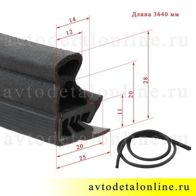 На фото размер уплотнителя двери УАЗ Патриот 3163-6207018 на замену в заднем дверном проеме, длина 3640 мм