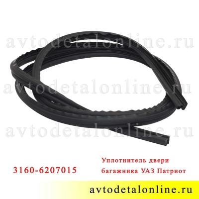 Резиновый уплотнитель задней двери УАЗ Патриот, проема багажника 3160-6307015, длина 4,74 м