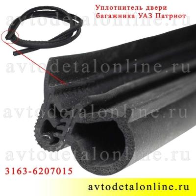 Резиновый уплотнитель багажника УАЗ Патриот, на замену уплотнителя двери задка 3160-6307015, длина 4,74 м