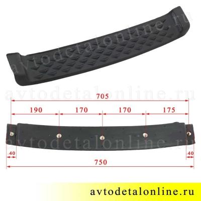 Размер накладки переднего бампера УАЗ Патриот 3163-2803019 с металлической арматурой внутри