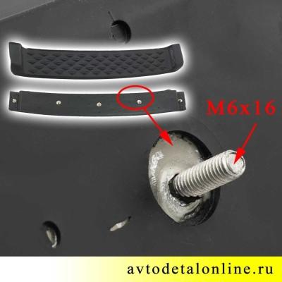 Крепление накладки на передний бампер УАЗ  Патриот с металлической арматурой внутри 3163-2803019