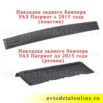 Сравнение накладок на задний бампер УАЗ Патриот до и после 2015, номера 3160-2804048 и 3163-2804048