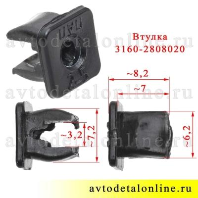 Размер пластикового элемента крепления накладок на пороги и заднего номерного знака УАЗ Патриот 3160-2808020