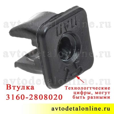 Дюбель-втулка заднего номера УАЗ Патриот и пластиковый элемент крепления накладки порога 3160-2808020