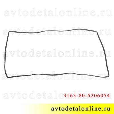 Уплотнитель лобового стекла УАЗ Патриот, каталожный номер резиновой окантовки 3163-80-5206054