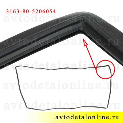 Резиновый уплотнитель ветрового стекла УАЗ Патриот, каталожный номер окантовки 3163-80-5206054