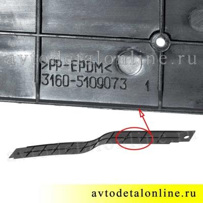 Облицовка порога пола УАЗ Патриот передняя левая, номер пластмассовая накладка порога 3160-5109073