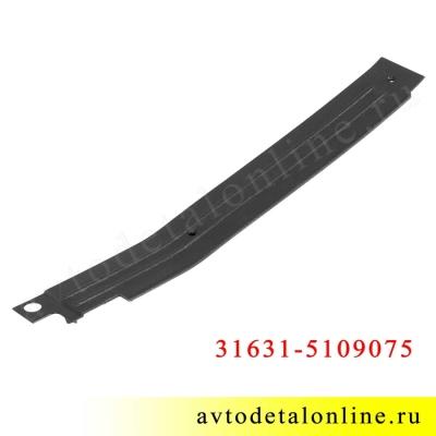 Облицовка порога УАЗ Патриот задняя левая, номер пластиковой накладки порога пола 31631-5109075