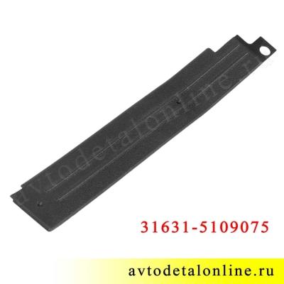 Облицовка порога на УАЗ Патриот задняя левая, каталожный номер накладки порога пола 3163-10-5109075