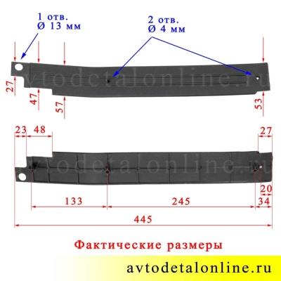 Размер облицовки порога УАЗ Патриот задней левой, каталожный номер накладки порога пола 31631-5109075