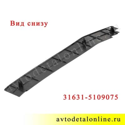 Облицовка порога пола на УАЗ Патриот задняя левая, каталожный номер накладки порога 3163-10-5109075