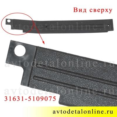 Накладка порога УАЗ Патриот задняя левая, номер пластиковой облицовки порога пола 31631-5109075