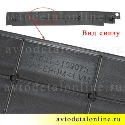 Накладка порога пола УАЗ Патриот задняя левая, номер пластиковой облицовки порога 31631-5109075