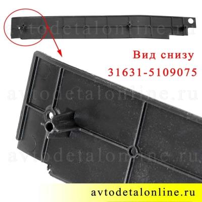 Пластиковые накладки на пороги УАЗ Патриот задняя левая, номер облицовки порога пола 31631-5109075