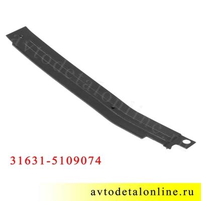 Облицовка порога УАЗ Патриот задняя правая, номер пластиковой накладки порога пола 31631-5109074