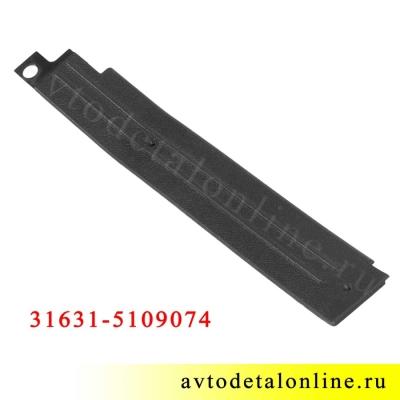 Облицовка порога на УАЗ Патриот задняя правая, каталожный номер накладки порога пола 3163-10-5109074