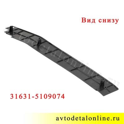 Облицовка порога пола на УАЗ Патриот задняя правая, каталожный номер накладки порога 3163-10-5109074