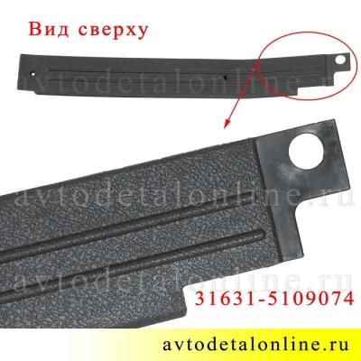 Накладка порога пола УАЗ Патриот задняя правая, номер пластиковой облицовки порога 31631-5109074