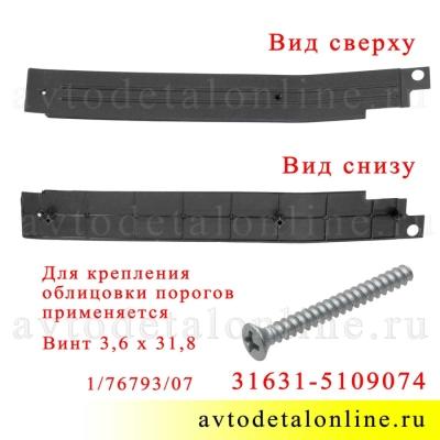 Облицовка порога УАЗ Патриот задняя правая с саморезом, номер накладки порога пола 3163-10-5109074