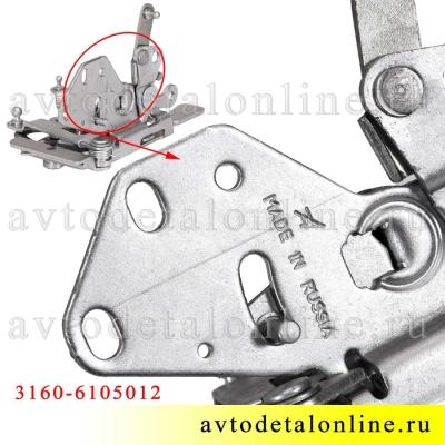 Передний, правый внутренний замок 3160-6105012-10 для установки в двери УАЗ Патриот