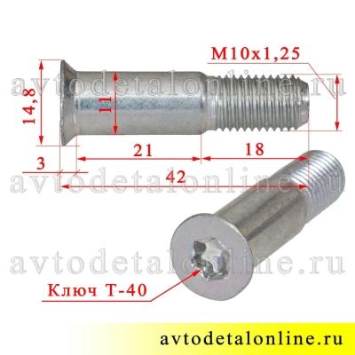Размер пальца фиксатора замка двери УАЗ Патриот 3160-6105228, специальный винт М10*1,25