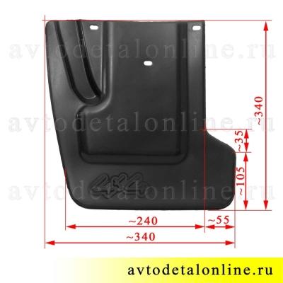 Размер левого заднего брызговика Патриот УАЗ 3160-8404421