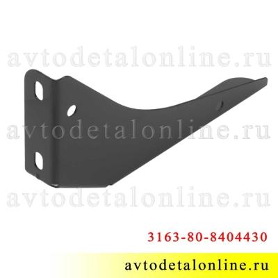 Кронштейн крепления заднего правого брызговика УАЗ Патриот с 2014 года, 3163-80-8404430