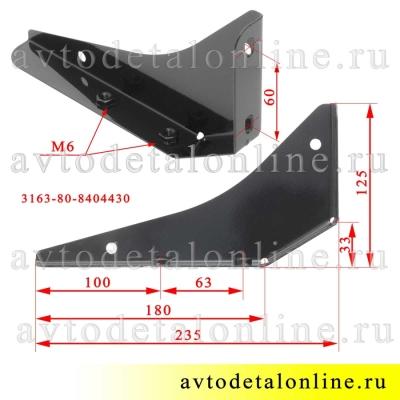 Размер правого заднего кронштейна брызговика УАЗ Патриот с 2014 года, 3163-80-8404430