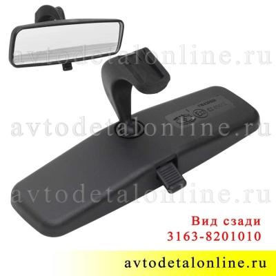 Штатное салонное зеркало УАЗ Патриот 3163-8201010