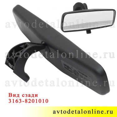 Штатное салонное зеркало заднего вида УАЗ Патриот 3163-8201010