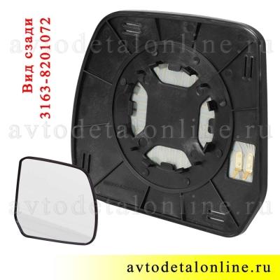 Зеркальный элемент УАЗ Патриот с подогревом правый 3163-8201072 для бокового зеркала заднего вида